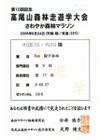 10th_takao_shinrin02