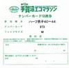 12th_teganuma_002