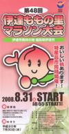 48th_date_momo001
