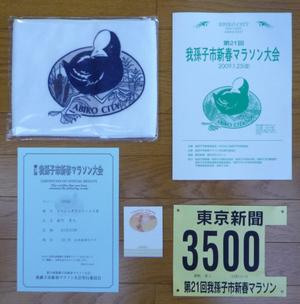 21st_shinshunabiko_004