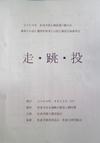 2009_sakura_citizens_championship