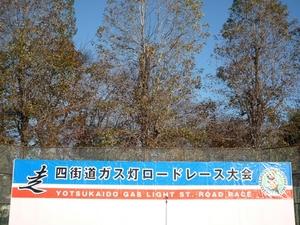 12th_yotsukaido_002