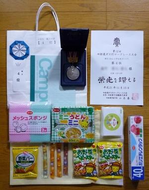 12th_yotsukaido_008