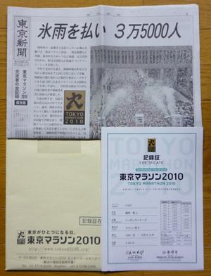 2010_tokyo_004