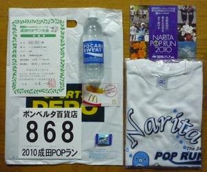2010_naritapop_006