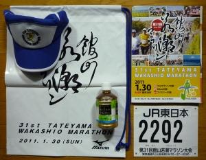 31th_tateyama_wakashio_005