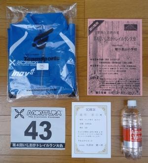 4th_ishiokatrailrun_006