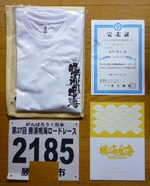 37th_katsuura_006