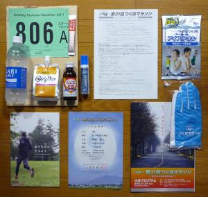 31st_tsukubamarathon_007