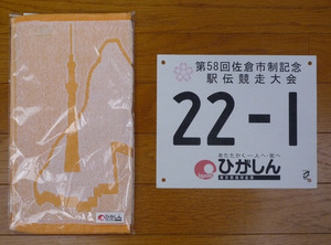 58th_sakura_shisei_ekidenn_005