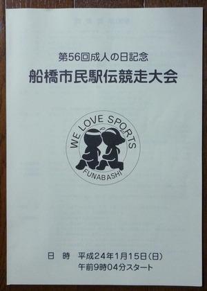 56th_funabashi_shiminn_ekidenn05
