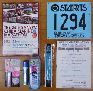 36th_chiba_marine_05