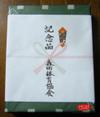 36th_morimachi02