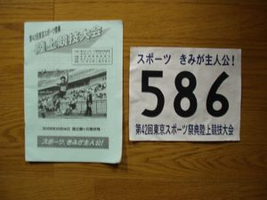 42th_tky_sports02
