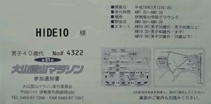ooyama_02