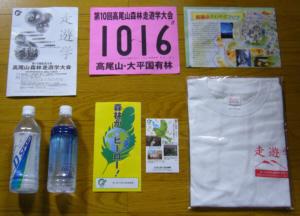 10th_takaosan003