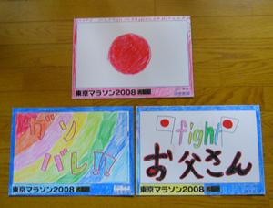 2008_tokyo_004