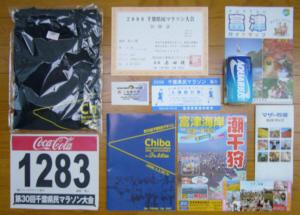 30th_chibakenmin002