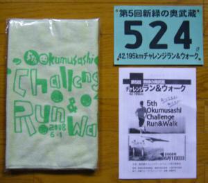 5th_okumusashi_challenge006