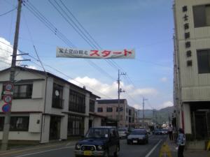 61th_fujitozan002