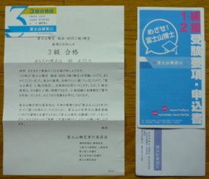 Fujisan_kentei001