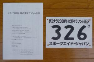 2008_toshinose005