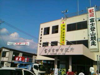 「富士登山競走」受付完了!