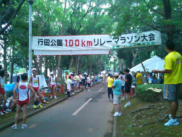 「行田公園100kmリレーマラソン」に来てます!