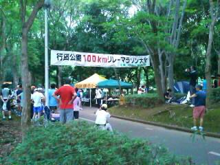 行田公園100kmリレーマラソン